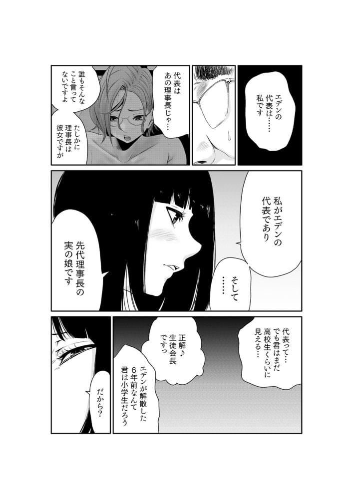 BJ290369 エデンの園で犯されて〜レイプつなぎ〜(9) [20210430]