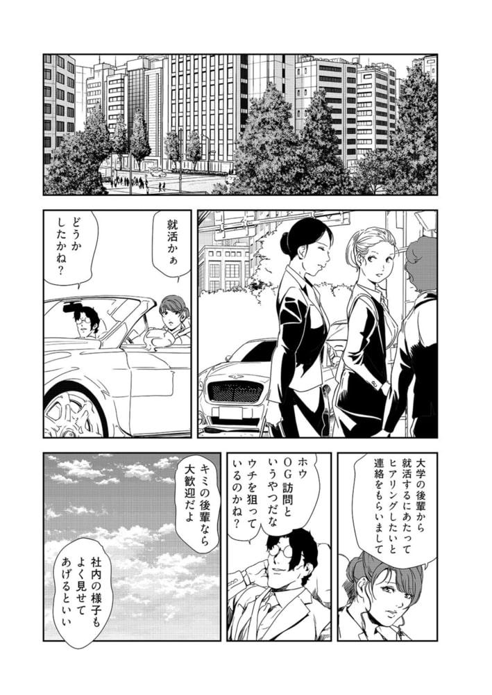 肉秘書・友紀子 36巻