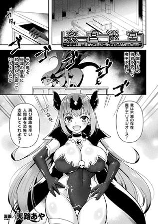 姦虐迷宮~つよつよ魔王様がメス堕ちトラップでGAMEOVER~【単話】