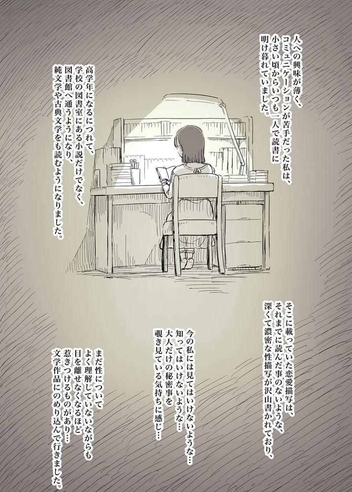 文学女子に食べられる(3)