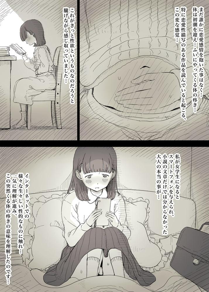BJ290910 文学女子に食べられる(10) [20210423]