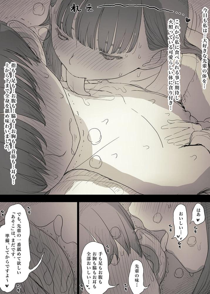 BJ290911 文学女子に食べられる(11) [20210423]
