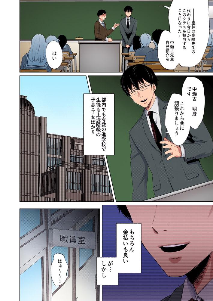 BJ290919 束縛愛~放課後、教室で、無防備な優等生を、無理やり犯す~ [20210423]