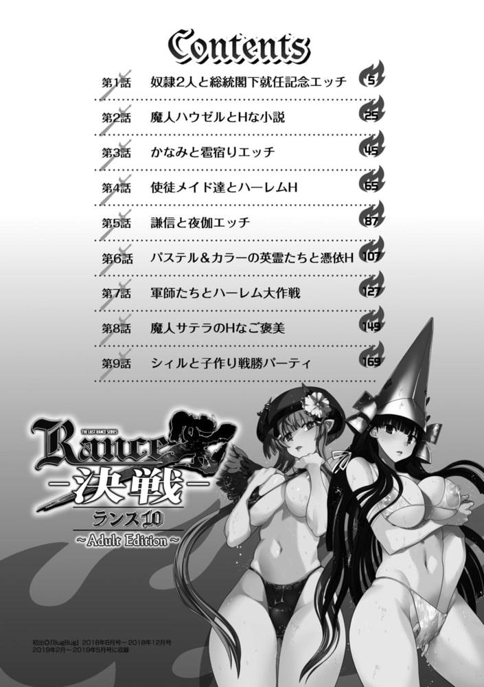 ランス10 ~Adult Edition~
