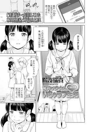 BJ291164 背伸び少女といちゃラブ生活 加納千佳 [20210501]