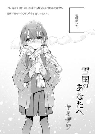 BJ291169 雪国のあなたへ [20210501]
