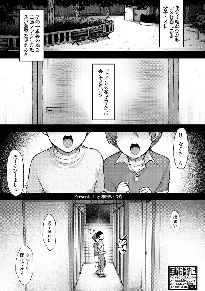 BJ291225 花子さん・改 [20210501]