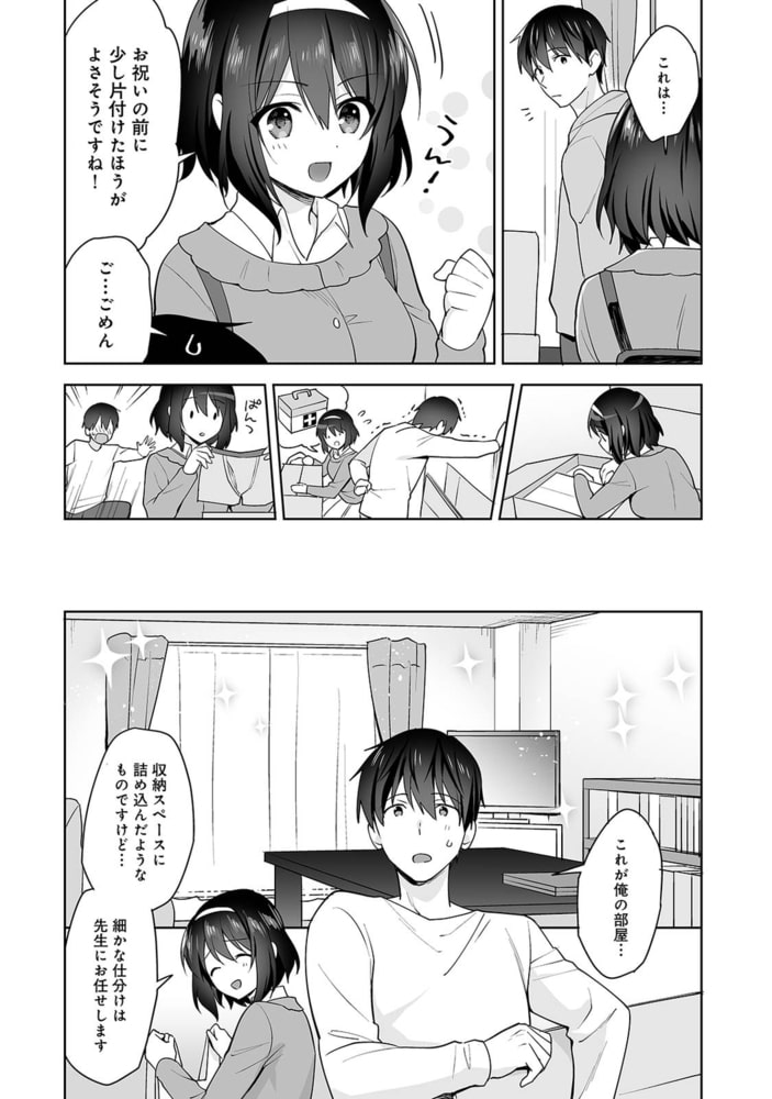 BJ291329 甘やかし上手の長里さん~保健室でよしよしえっち~ 第10話 [20210501]