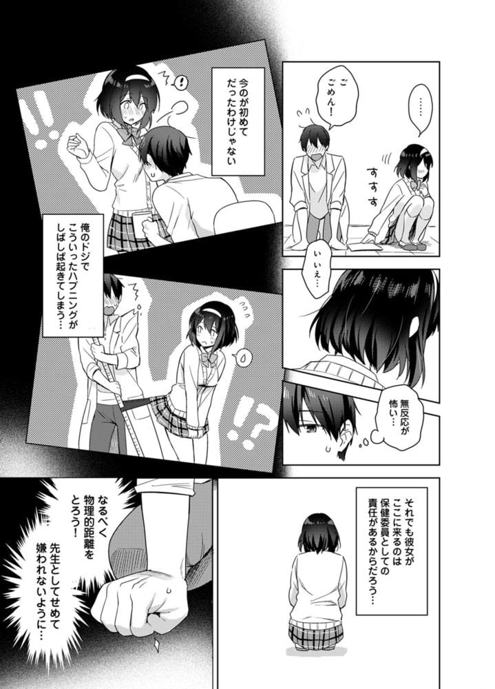 甘やかし上手の長里さん【単行本版】