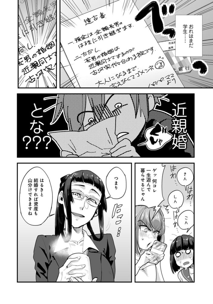 【単行本版】子作りマテリアル