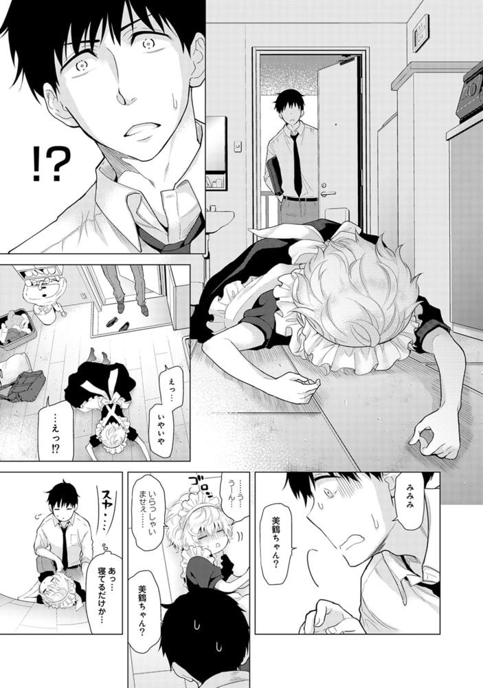 ノラネコ少女との暮らしかた第4集【合本版】