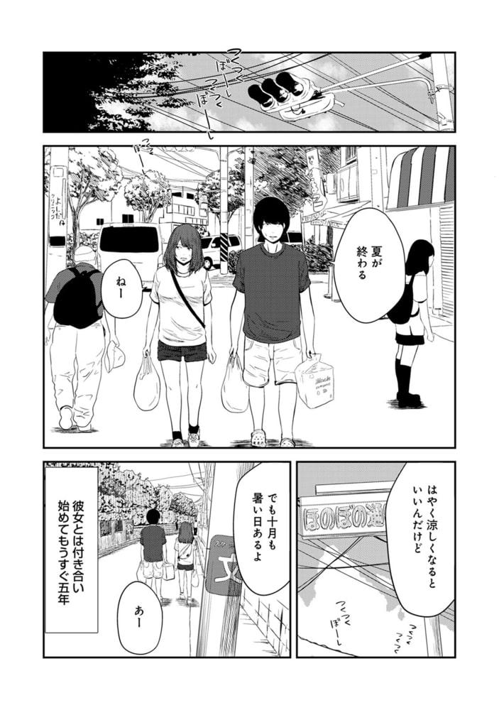 付き合って5年目のぼくらの性活 第1集【合本版】
