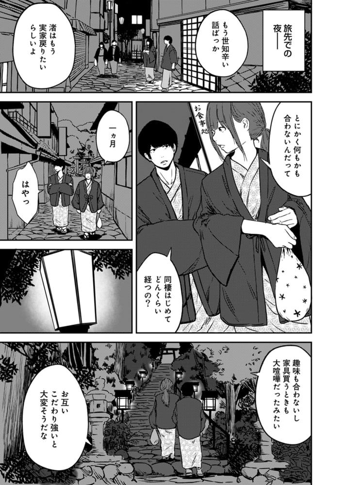 付き合って5年目のぼくらの性活 第2集【合本版】