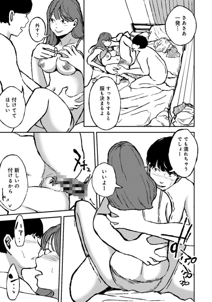 付き合って5年目のぼくらの性活 第4集【合本版】