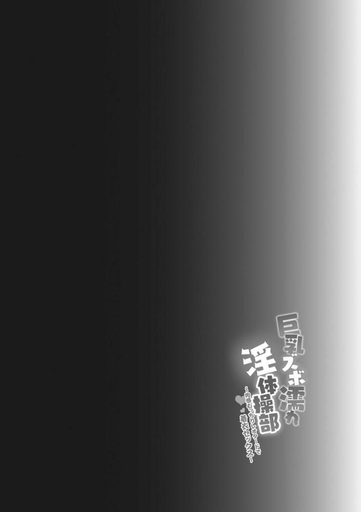 BJ291350 巨乳ズボ濡れ淫体操部 ~肉感むっちりレオタードで着衣セックス~ [20210530]
