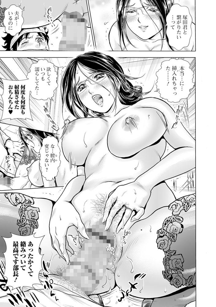Webコミックトウテツ Vol.63