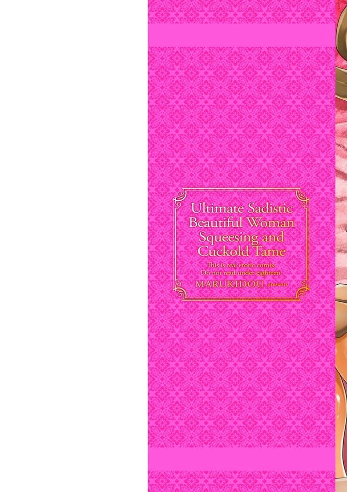 BJ291427 ドS美女たちの搾精&寝取られ調教 電子版特典付き [20210425]