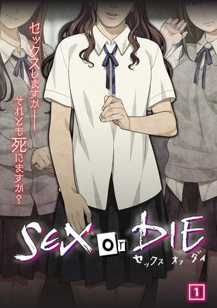 BJ291429 SEX or DIE~セックスしますか-それとも死にますか~(01) [20210528]