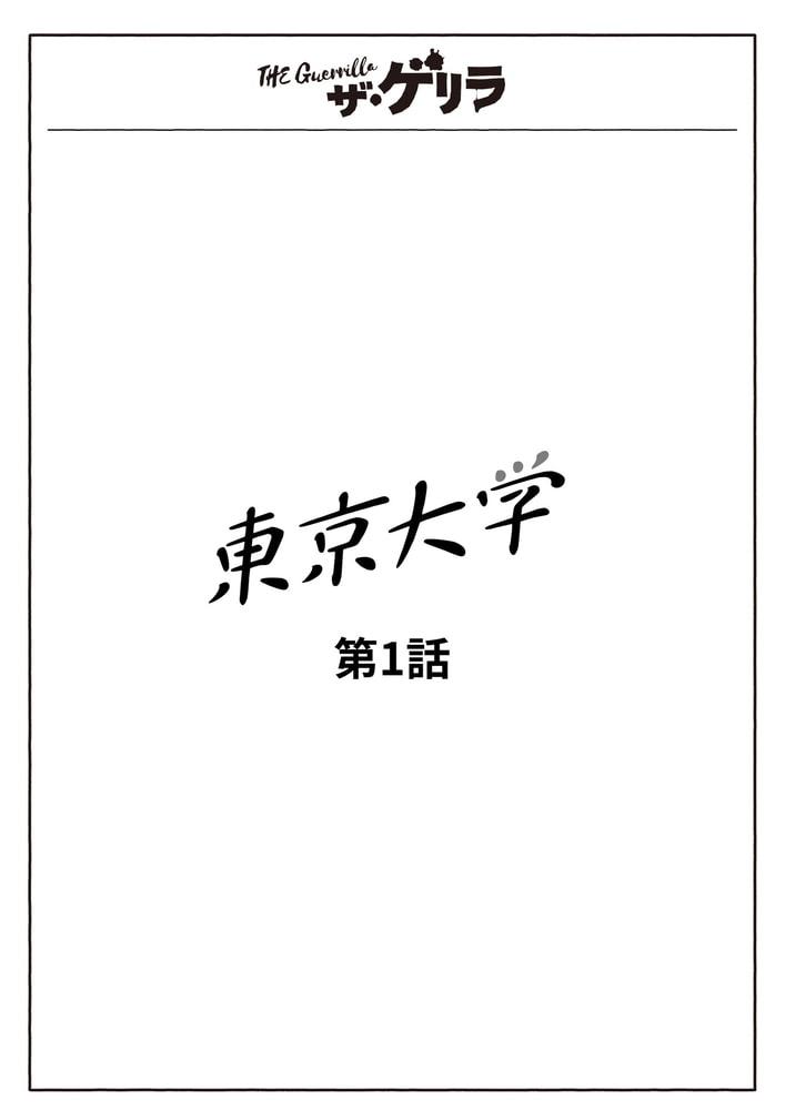 BJ291488 ザ・ゲリラ分冊版(4) [20210425]