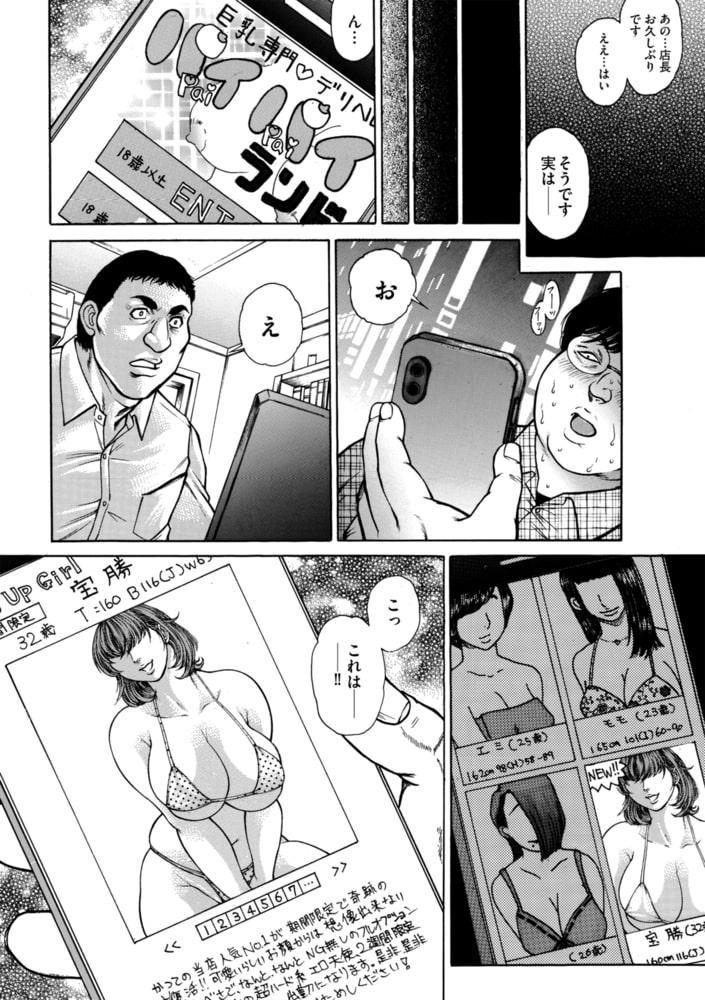 BJ291544 G-エッヂ激 Vol.003 かくして彼女はネトラレた [20210430]