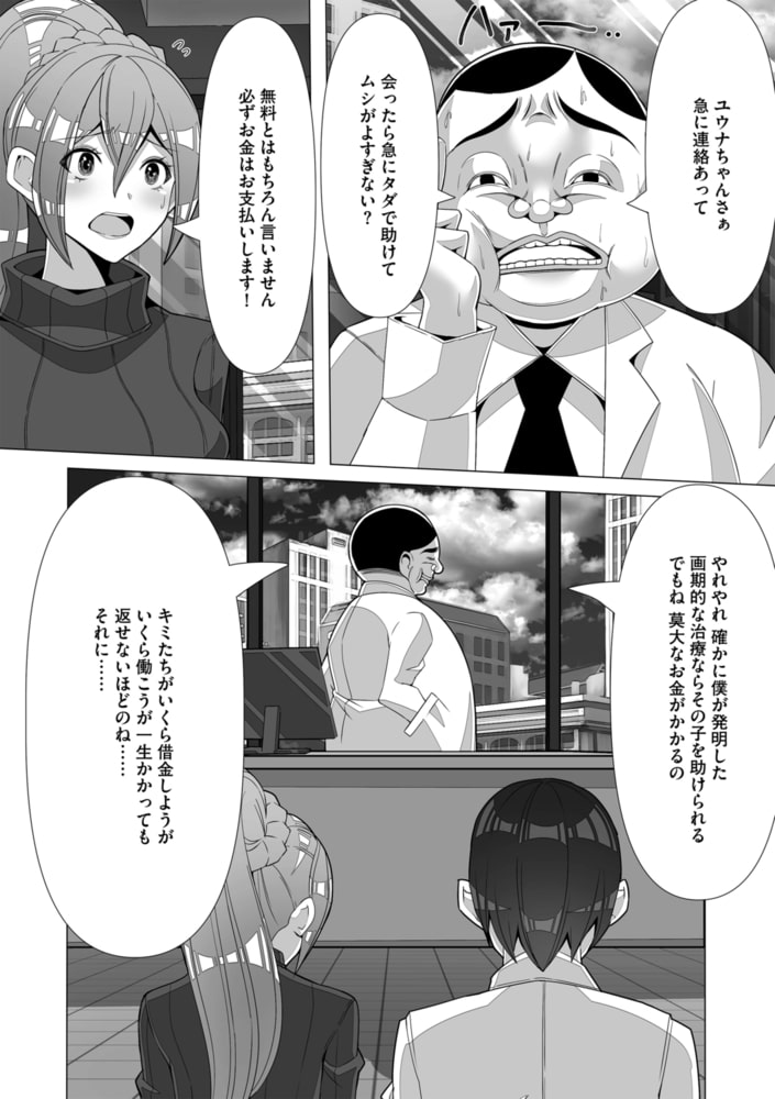 BJ291547 性癖変態黙示録タイジ 豪華客船紐渡り編 [20210430]