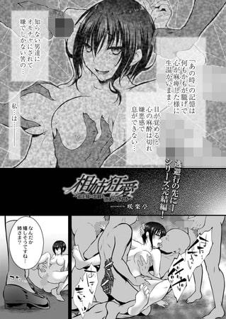 BJ291805 相姉狂愛~弟主様の悪戯を欲しがる身体~ 第三話 [20210426]