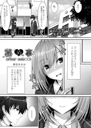 秘め事after school