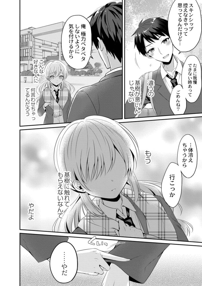 恋桜ブロッサム