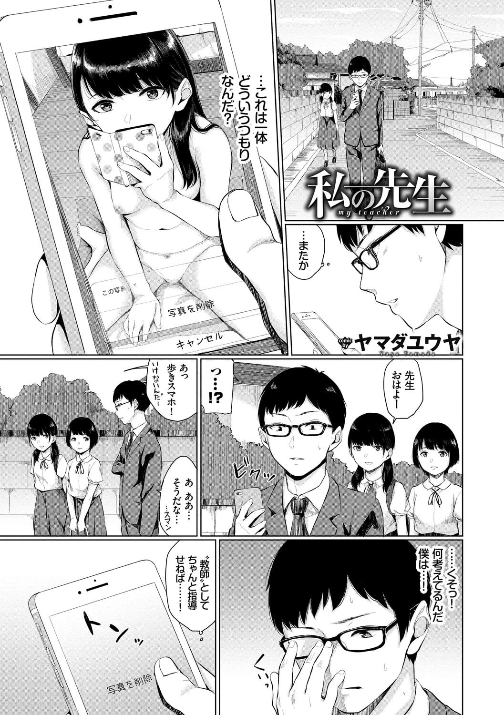 裏アカ流出!! 露出中毒娘vol.1