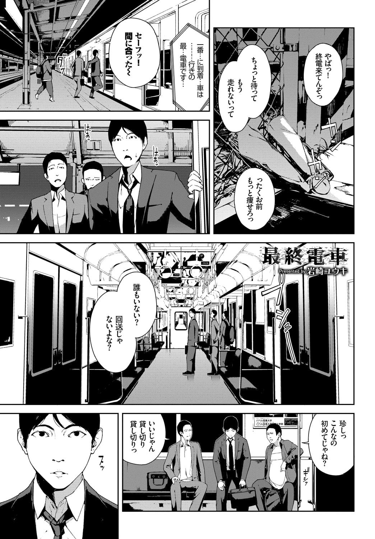 BJ291874 車内猥褻vol.1 [20210429]