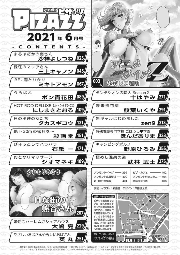 アクションピザッツ2021年6月号[雑誌]