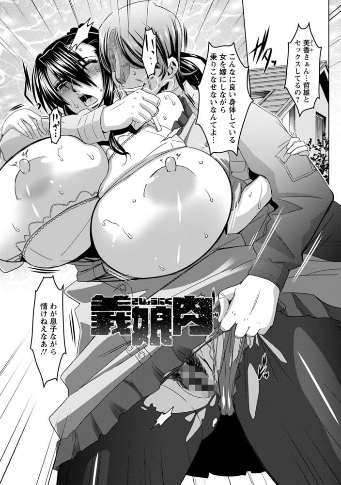BJ291977 エンジェルクラブMEGA Vol.69 [20210501]