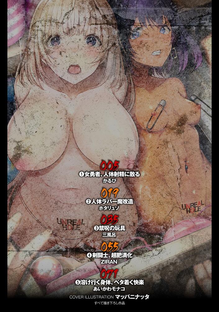 BJ292065 別冊コミックアンリアル 状態変化肉体改造編~オナホ化、物品化、膨体化させられる少女たち~デジタル版Vol.2 [20210429]