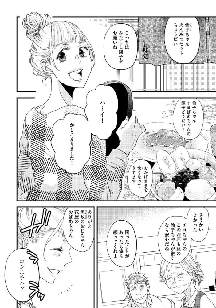 オジサマ(※ヤクザ)は甘いものがお好き