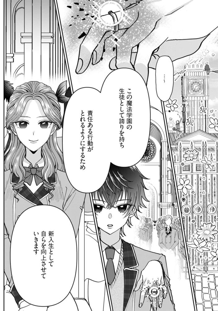 乙女ゲーの悪役令嬢なのに王子とエロ展開になるんですが!?(1)