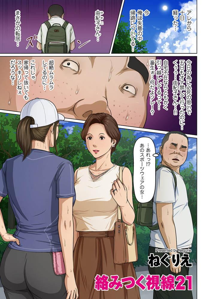 comicクリベロン DUMA Vol.26