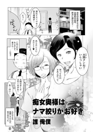 BJ292481 痴女奥様はナマ搾りがお好き [20210501]