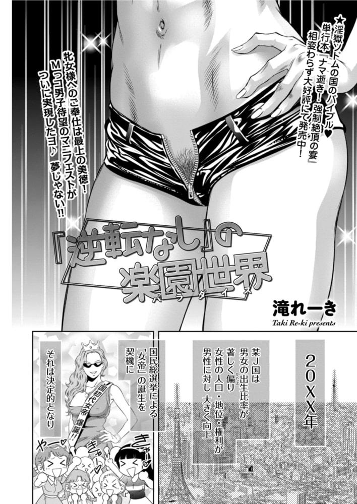 「逆転なし」の楽園世界 (リイド社) DLsite提供:成年コミック – 単話・短編