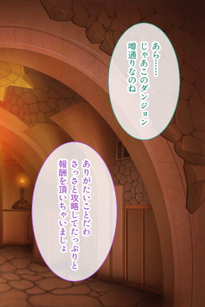 BJ292626 異世界エロダンジョン ~生贄となった女冒険者たち~ [20210501]