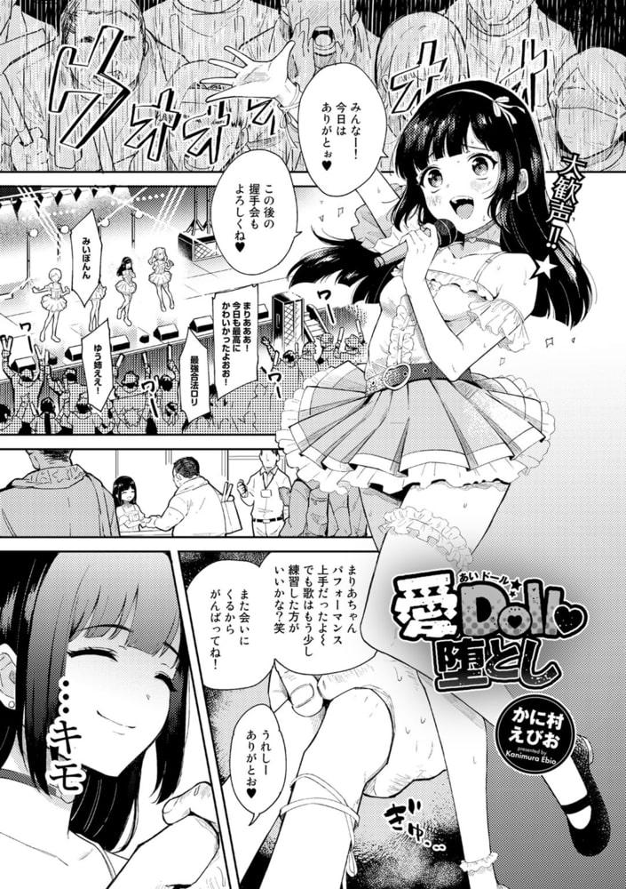 愛Doll堕とし【単話】のサンプル画像