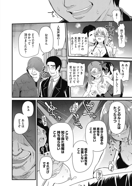 コミックホットミルク2021年06月号