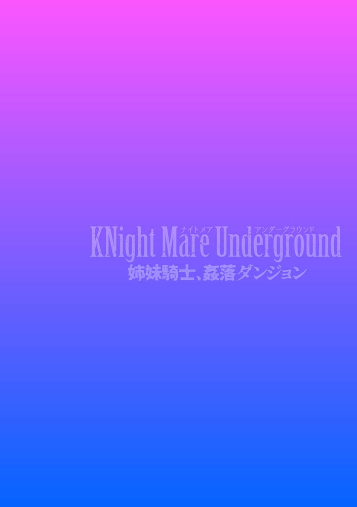 BJ292717 KNight Mare Underground ~姉妹騎士、姦落ダンジョン~ 第2話 [20210501]