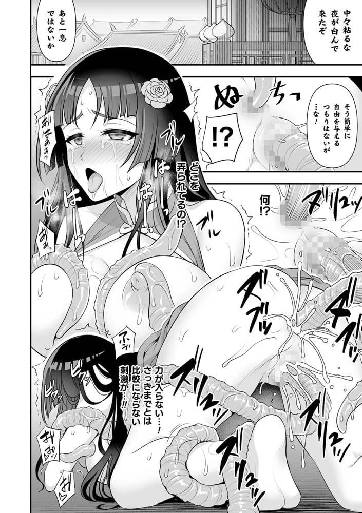 BJ292719 触囚娼姫 前編 [20210501]