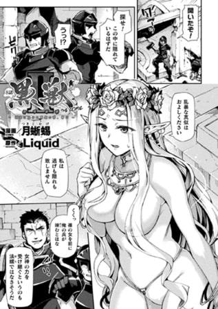 黒獣2 ~淫欲に染まる背徳の都、再び~ THE COMIC 8話【単話】のタイトル画像