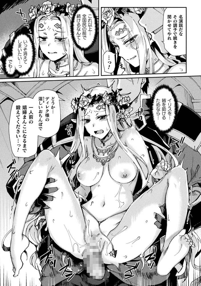 BJ292720 黒獣2 ~淫欲に染まる背徳の都、再び~ THE COMIC 8話 [20210501]