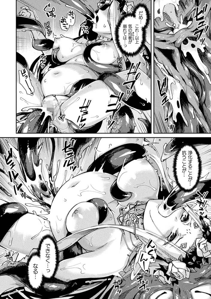 黒獣2 ~淫欲に染まる背徳の都、再び~ THE COMIC 8話【単話】のサンプル画像4