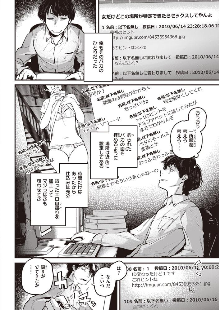 COMIC快楽天 2021年06月号