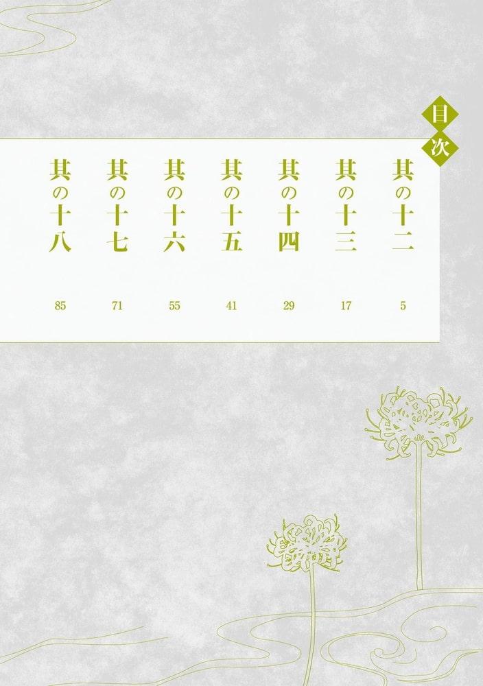 おなかにいっぱい、あやかしの種【単行本版・書き下ろし特典付】 2 百鬼夜行の嫁取り篇