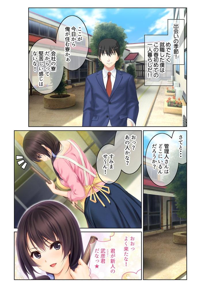 巨乳女子との肉体関係4 ~働くHな美人お姉さんとトロトロSEX~【シチュコレ!シリーズ】
