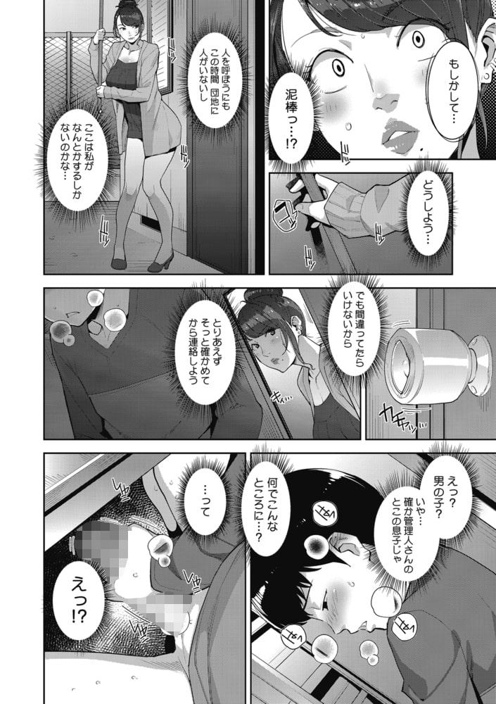 コアコレ 【濃いめな人妻】